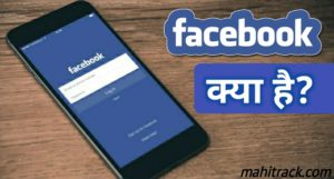 फेसबुक क्या है और इसे किसने बनाया? History of Facebook in Hindi