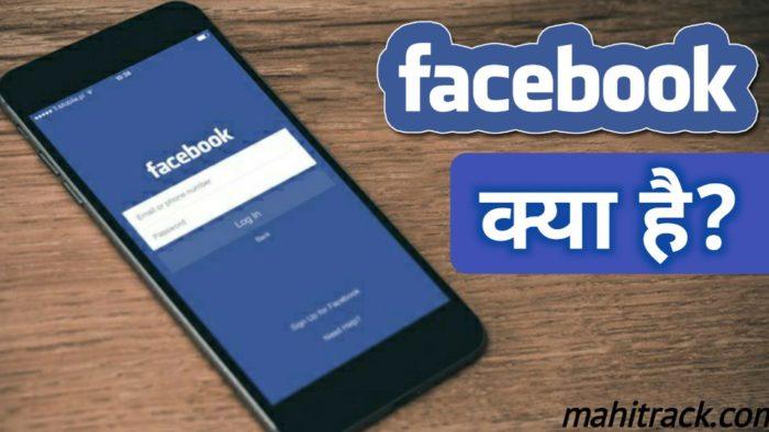 फेसबुक क्या है और इसे किसने बनाया – What is Facebook in Hindi