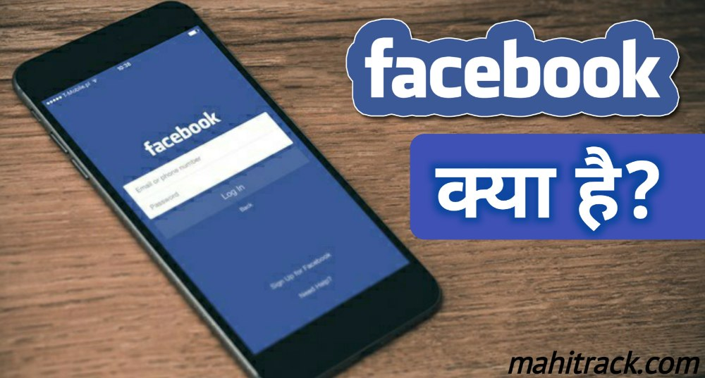 Facebook kya hai, what is facebook in hindi