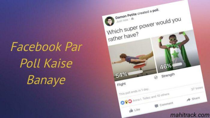 फेसबुक पर पोल कैसे बनायें – How to Create Facebook Poll