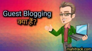 Guest blogging क्या है और इसके फायदे |  Guest Post Benefits in Hindi