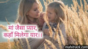 2019 Mother's Day Quotes in Hindi | मदर्स डे (मातृ दिवस) पर अनमोल वचन/विचार