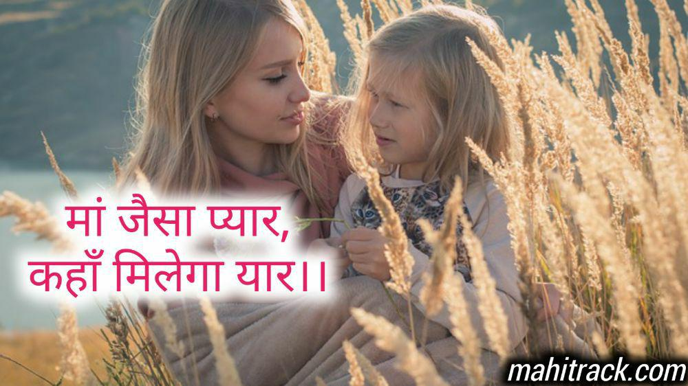 mother's day quotes in hindi, mothers day par suvichar