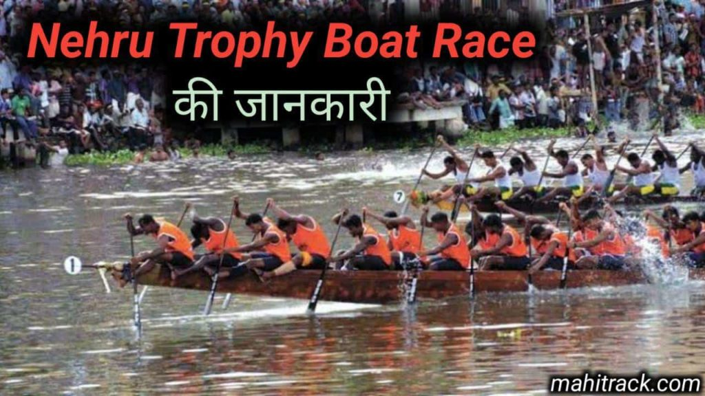 Nehru Trophy Boat Race क्या है, what is nehru troffy boat race in Hindi, nehru trophy boat race history in hindi