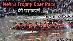 Nehru Trophy Boat Race क्या है? इतिहास, आयोजन की पूरी जानकारी हिंदी में