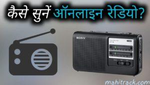 मोबाइल से ऑनलाइन रेडियो कैसे सुनें! How to Listen Radio Stations Online in Hindi