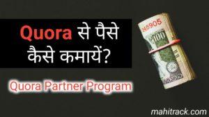 Quora से पैसे कैसे कमायें? Quora Partner Program क्या है