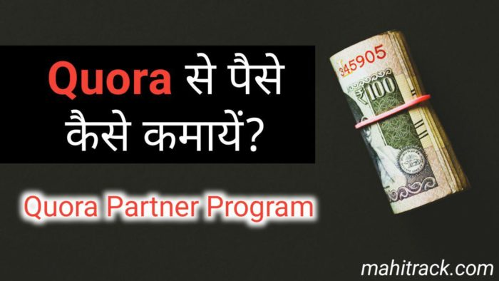 Quora से पैसे कैसे कमायें (Quora Partner Program)