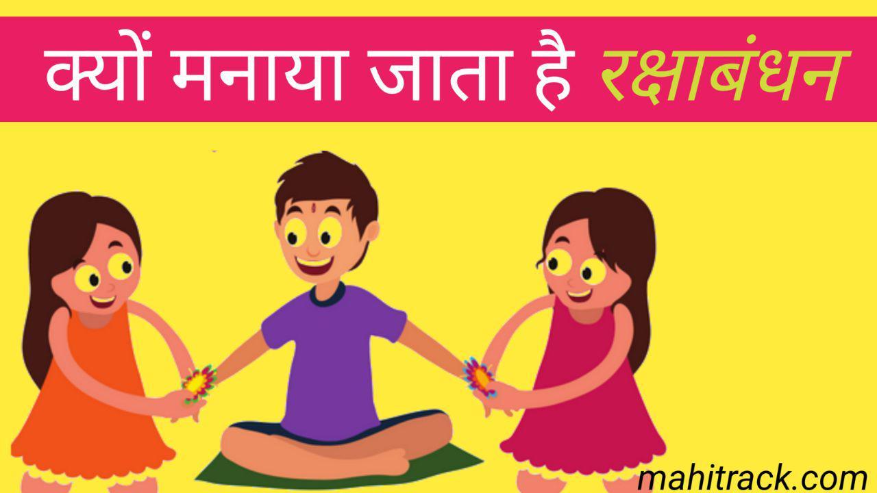 क्यों मनाया जाता है राखी का त्यौहार रक्षाबंधन | Raksha Bandhan in Hindi
