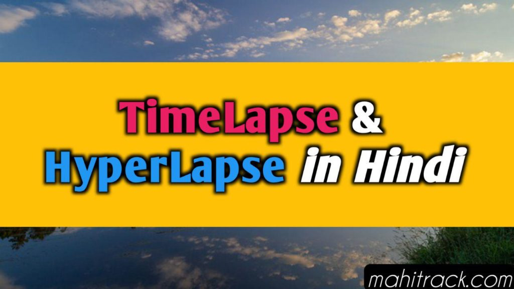 What is the Difference Between Hyperlapse and Timelapse in hindi, timelapse kya hai, hyperlapse kya hai