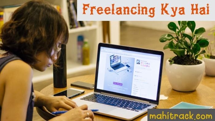 freelancing kya hai