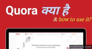 Quora क्या है और इसका उपयोग कैसे करें – WHAT IS QUORA IN HINDI