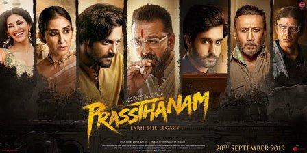 Prassthanam Movie Review in Hindi: फिल्म प्रस्थानम रिव्यु, रेटिंग, कहानी