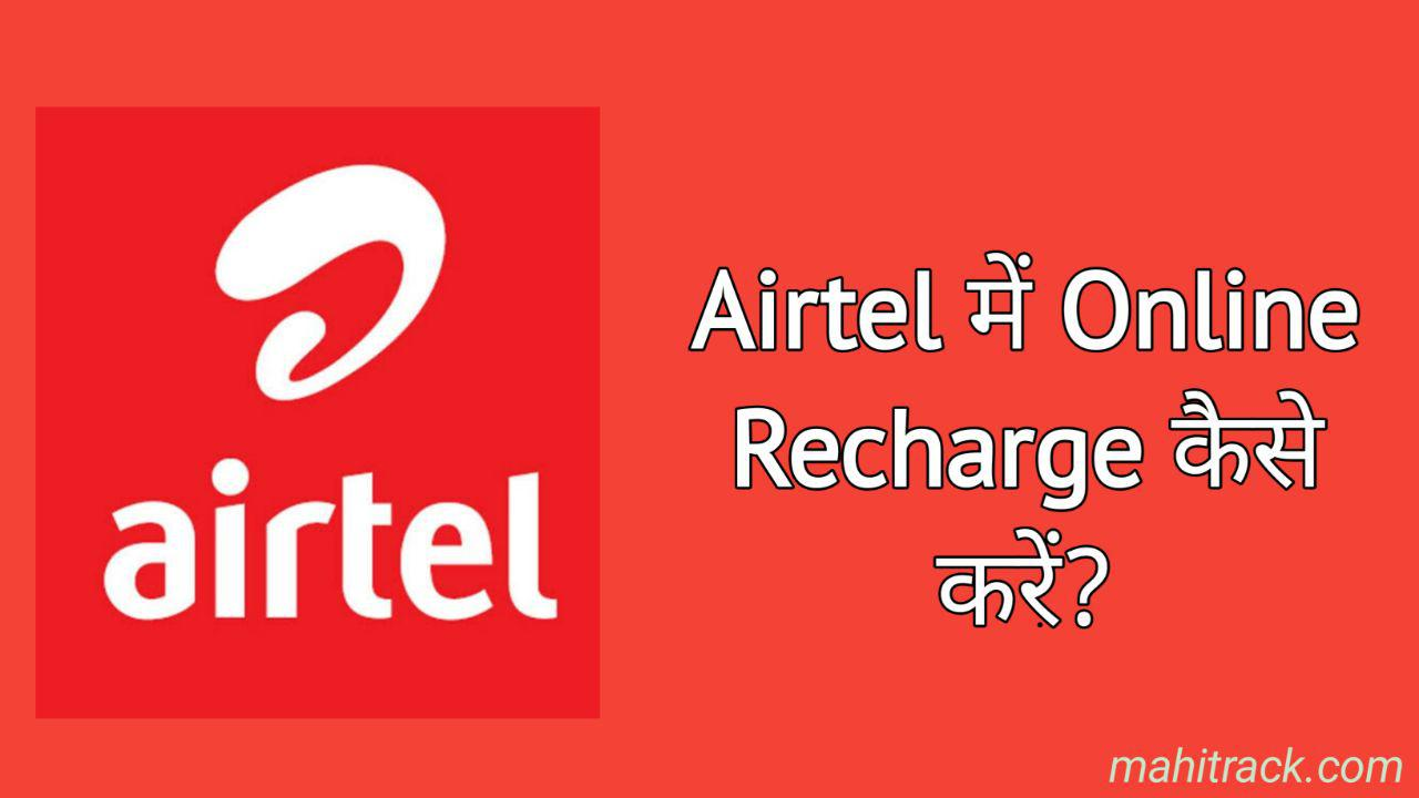 Online Airtel Me Recharge Kaise Kare