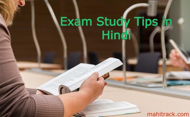 एग्जाम की तैयारी कैसे करें, exam study tips in hindi, How to Prepare for Exam in Hindi
