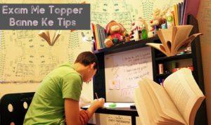 परीक्षा में टॉप करने के 10 बेहतरीन टिप्स