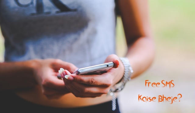 free sms kaise bheje