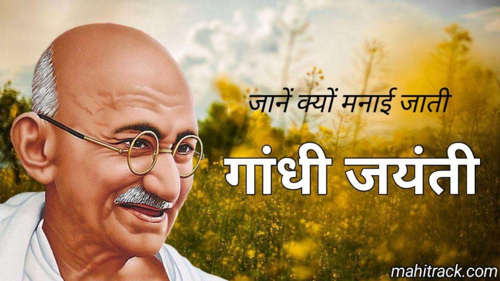 Why Gandhi Jayanti is Celebrated in Hindi, गांधी जयंती क्यों मनाई जाती है