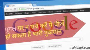 गूगल पर न सर्च करें इन 10 चीजों को, हो सकता है नुकसान
