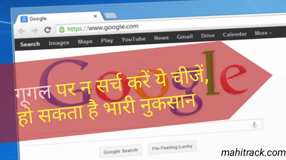 Google par na search kare in cheezon ko, don't search these things on Google in hindi