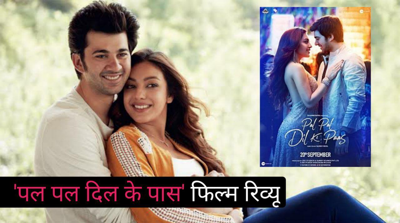 Pal Pal Dil Ke Paas Review IN HINDI (Karan Deol & Sahhar Samba's Movie)