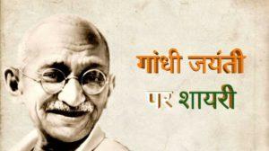गाँधी जयंती पर शायरी 2020 | Gandhi Jayanti Shayari In Hindi