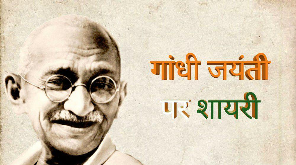 Gandhi Jayanti Shayari In Hindi, Gandhi Jayanti Par Shayari, bapu shayari hindi me