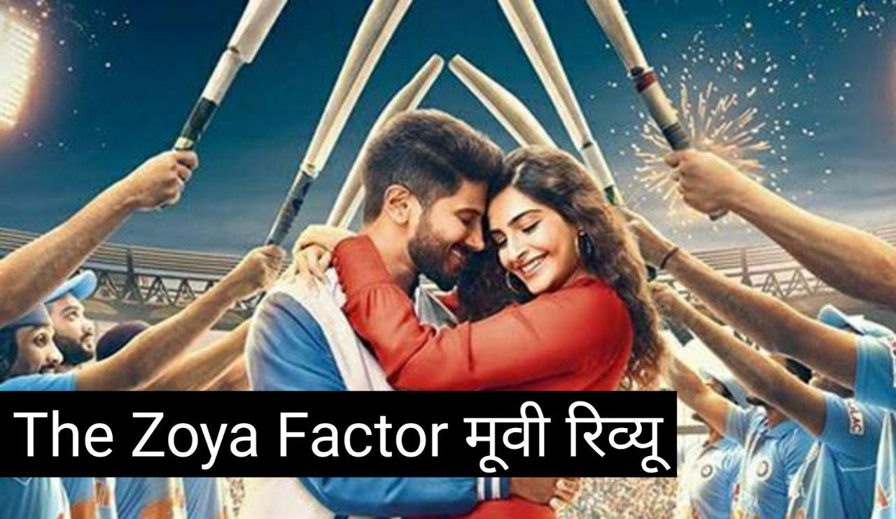 The Zoya Factor Movie Review in Hindi