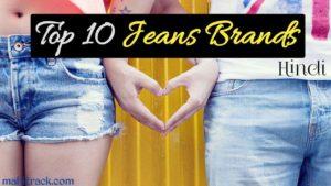 ये है जींस बनाने वाले दुनिया के टॉप 10 ब्रांड Top 10 Jeans Brand in World (Hindi)