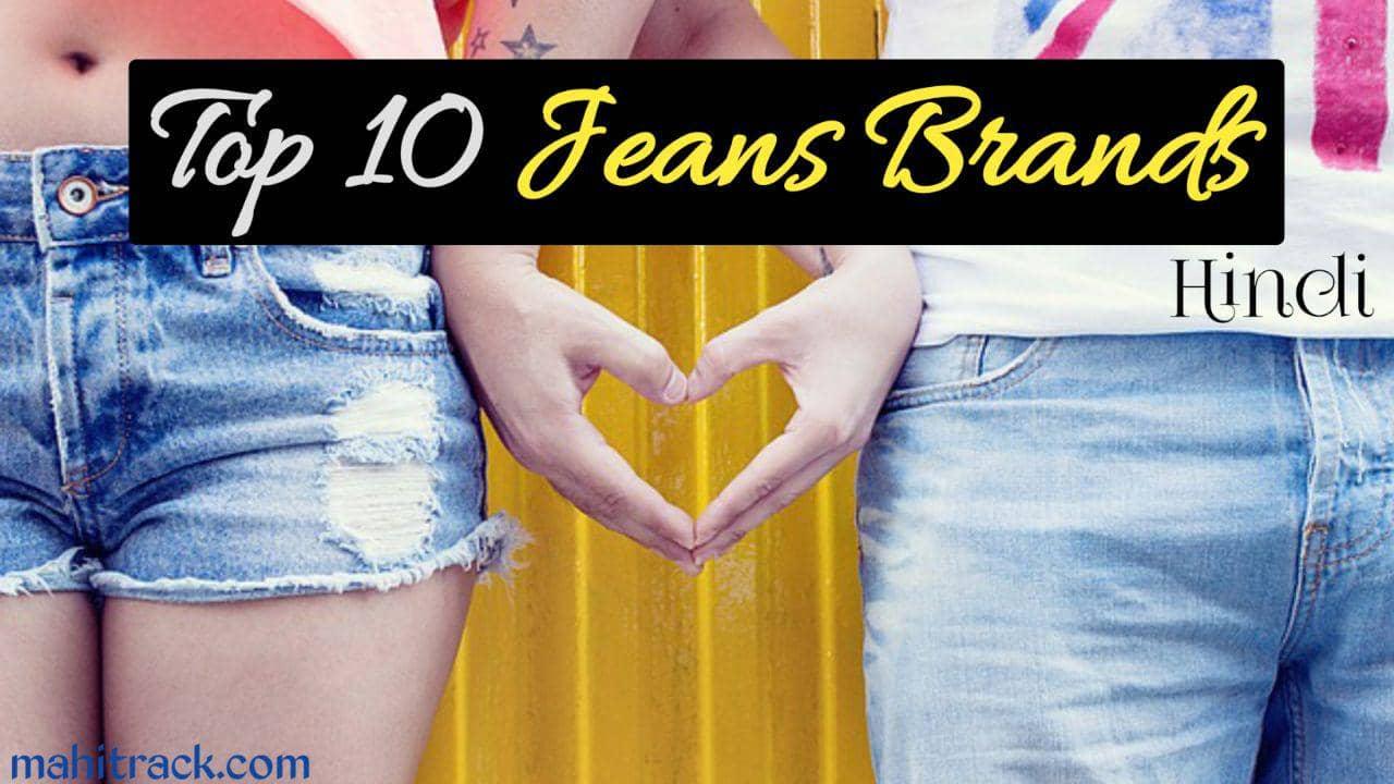 जींस बनाने वाले दुनिया के टॉप 10 ब्रांड, Top 10 Jeans Brand in the World in Hindi