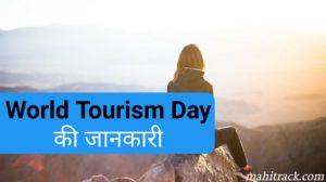 विश्व पर्यटन दिवस   World Tourism Day 2019