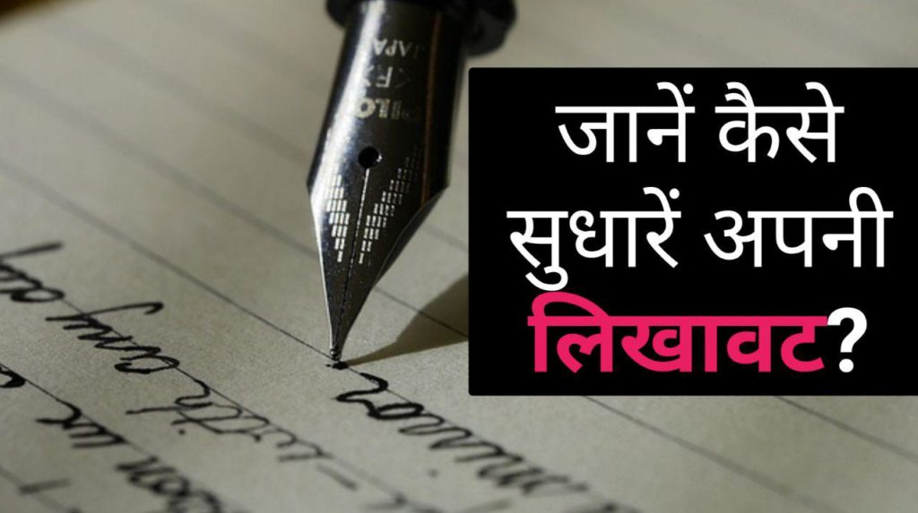 हैंडराइटिंग कैसे सुधारे, Handwriting Improvement Tips in Hindi, writing sudharne ke upay, me apni writing ko kaise sudhar sakta hu