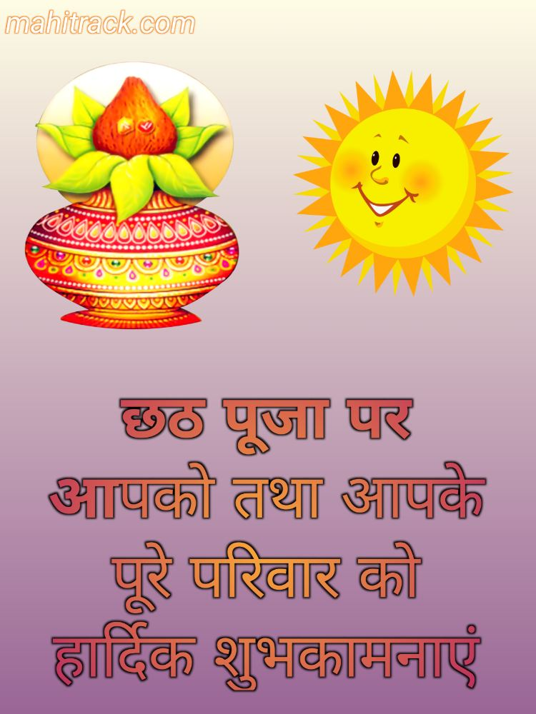 Happy Chhath Puja Photo for WhatsApp
