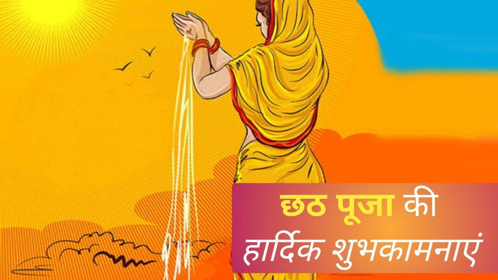 Chhath puja wishes in hindi, छठ पूजा की शुभकामनाएं