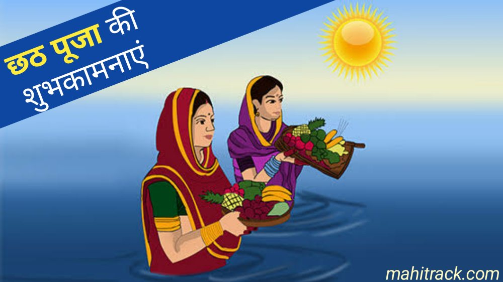 Chhath Puja Image free Download