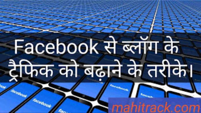 Facebook Se Blog Ka Traffic Kaise Badhaye