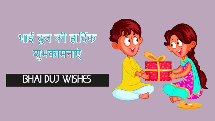 HAPPY BHAI DOOJ WISHES IN HINDI, भाई दूज शुभकामना विशेज