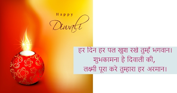 Diwali Wishes for big Brother