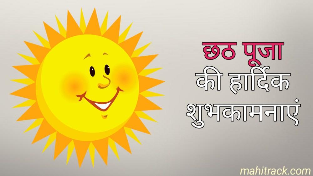 chhath puja ki hardik shubhkamnaye photo