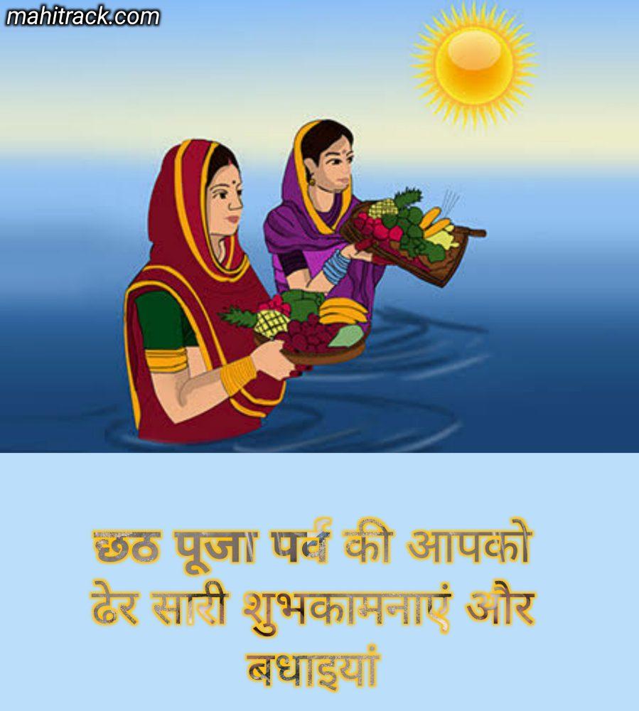chhath puja shubhkamna image