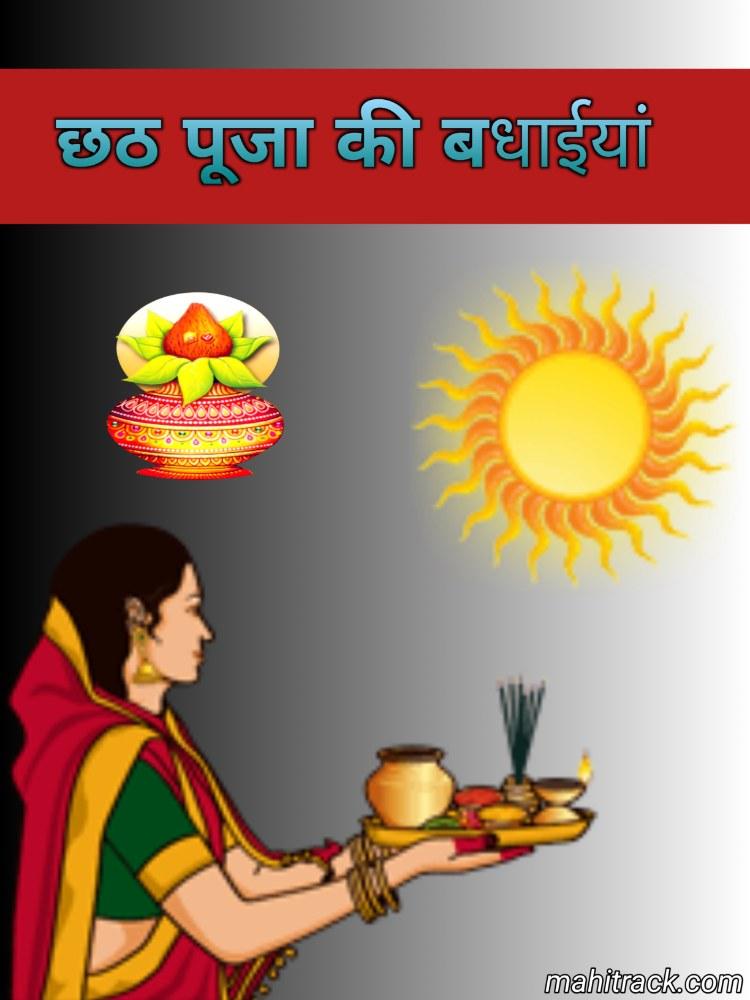 chhath puja badhai image