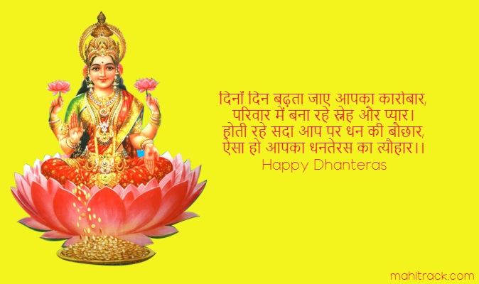 Dhanteras Greetings in Hindi