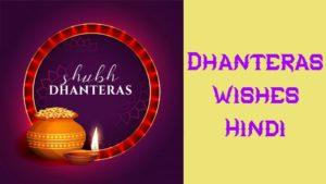Happy Dhanteras Wishes in Hindi – धनतेरस शुभकामना सन्देश 2019