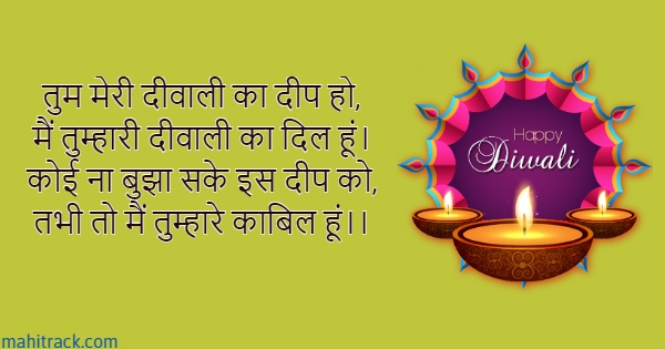 romantic diwali wishes for wife