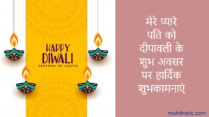Diwali Wishes for Husband – Diwali Love Messages for Hubby