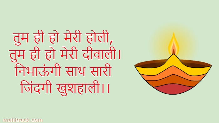 Diwali Wishes Quotes Love Messages for Hubby