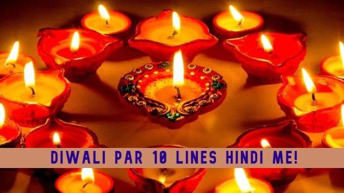 10 Lines on Diwali in Hindi | दिवाली पर दस लाइन