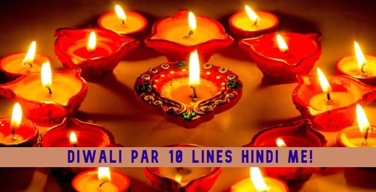 10 lines on diwali in hindi, diwali par 10 lines in hindi for all class