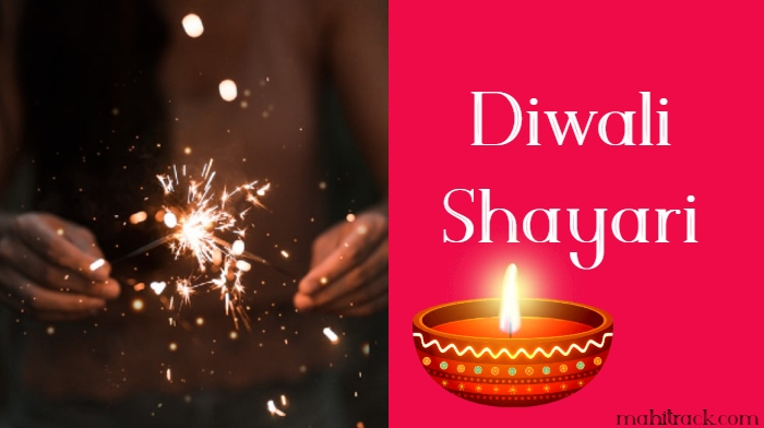 दिवाली शायरी, diwali shayari in hindi