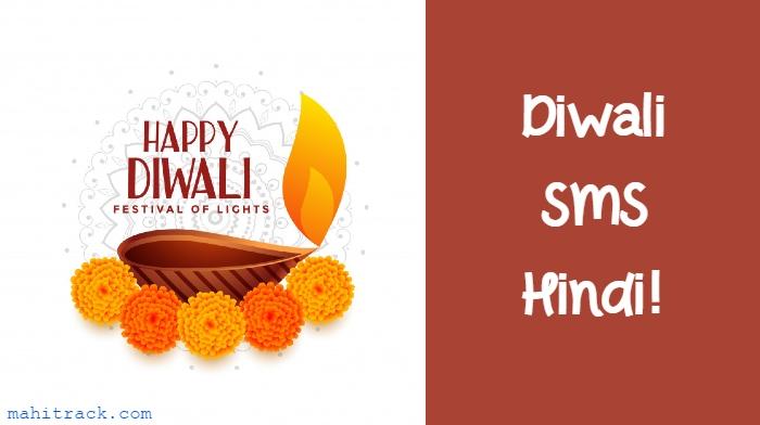 Happy Diwali SMS in Hindi 2020